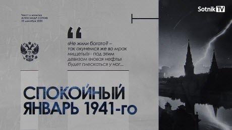 """""""СПОКОЙНЫЙ ЯНВАРЬ 1941-го"""" - Sotnik-TV"""