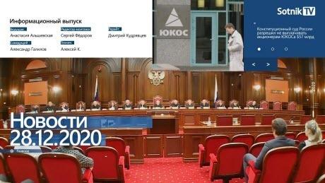 """""""НОВОСТИ 28.12.2020"""" - Sotnik-TV"""