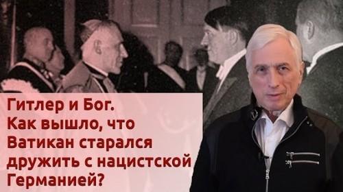 """История Леонида Млечина """"Гитлер и Бог. Как вышло, что Ватикан старался дружить с нацистской Германией?"""""""