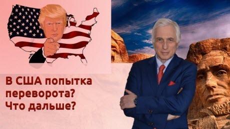 """История Леонида Млечина """"В США попытка переворота? Что дальше?"""""""