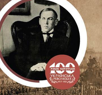 100 Облич Української революції - Георгій Нарбут (1886–1920)