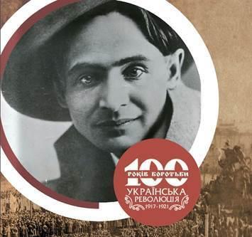 100 Облич Української революції - Лесь Курбас (1887–1937)