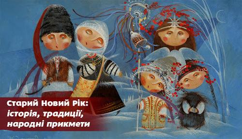 14 января – Васильев день: Приметы и суеверия