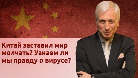 """История Леонида Млечина """"Китай заставил мир молчать? Узнаем ли мы правду о вирусе?"""""""