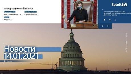 """""""НОВОСТИ 14.01.2021"""" - Sotnik-TV"""