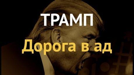 Трамп. Дорога в ад