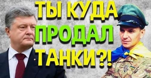 """""""ОБАЛДЕТЬ! Ярош напал на Порошенко!"""" - Алексей Петров (ВИДЕО)"""