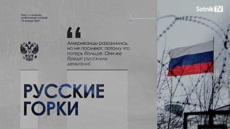 """""""РУССКИЕ ГОРКИ"""" - Sotnik-TV"""