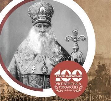 100 Облич Української революції - Василь Липківський (1864–1937)