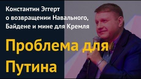 """""""Проблема для Путина"""""""