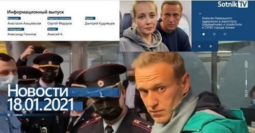 """""""НОВОСТИ 18.01.2021"""" - Sotnik-TV"""