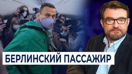 Кисельные Берега: Берлинский пациент стал московским заключенным