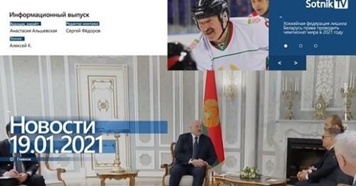 """""""НОВОСТИ 19.01.2021"""" - Sotnik-TV"""