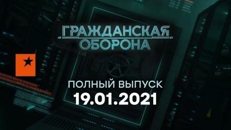 Гражданская оборона на ICTV — выпуск от 19.01.2021