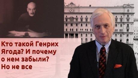 """История Леонида Млечина """"Кто такой Генрих Ягода? И почему о нем забыли? Но не все"""""""
