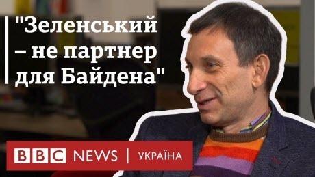 """""""Байден – це добре для України, але не для Зеленського"""" - Віталій Портников"""
