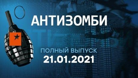 АНТИЗОМБИ на ICTV — выпуск от 21.01.2021