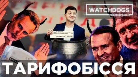 ТАРИФОБІССЯ: Фірташ з Коломойський заробляють мільйони