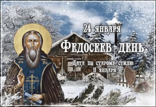 24 января – Федосеев День: Приметы и суеверия