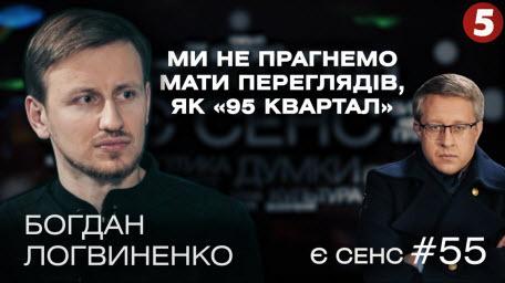 Ukraїner, перегляди «95 кварталу», безглуздий YouTube, 30 відмов у грантах | Б. Логвиненко | Є СЕНС