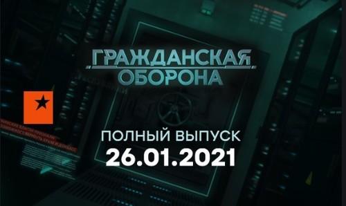 Гражданская оборона на ICTV — выпуск от 26.01.2021