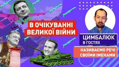 """""""Відверта розмова про Україну, армію, Росію і наше майбутнє"""" - Роман Цимбалюк (ВИДЕО)"""