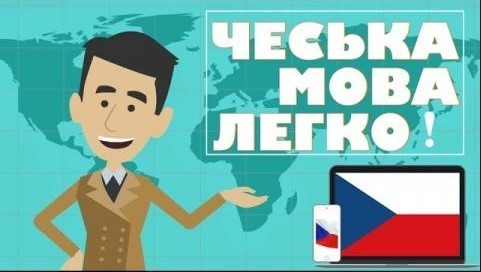 Чеська мова: Урок 25 - У місті