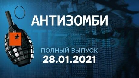 АНТИЗОМБИ на ICTV — выпуск от 28.01.2021