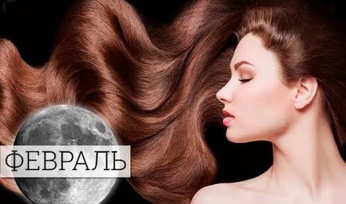 Лунный календарь стрижек и окраски волос на февраль 2021-го