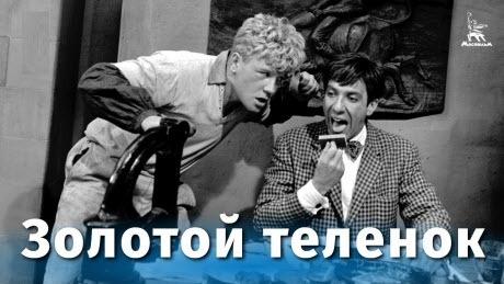"""""""Тайны кино"""": """"Золотой теленок"""""""