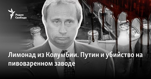 Лимонад из Колумбии. Путин и убийство на пивоваренном заводе