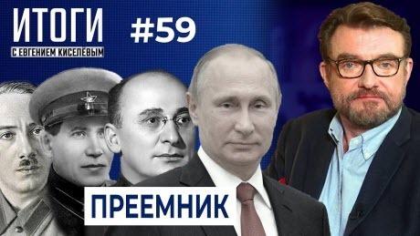 """Кисельные Берега: """"Назад в 1937: Путин решил пойти по стопам Ягоды, Ежова и Берии"""""""