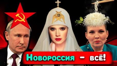 Протесты в Москве / Аквадискотека в бокале Путина / Новороссия исчезла | Вечер с Яниной Соколовой