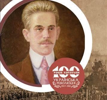 100 Облич Української революції - Іван Фещенко-Чопівський (1884–1952)