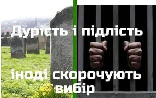"""""""Два варіанти: Тюрма і ганьба. Або смерть і ганьба"""" - Гліб Бабіч"""