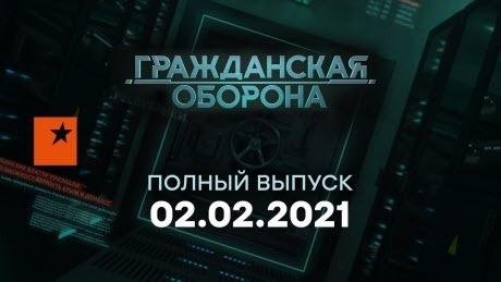 Гражданская оборона на ICTV — выпуск от 02.02.2021