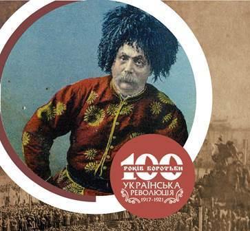 100 Облич Української революції - Панас Саксаганський (Тобілевич) (1859–1940)