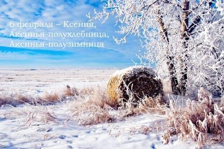 6 февраля – Аксинья Полузимница: Приметы и суеверия