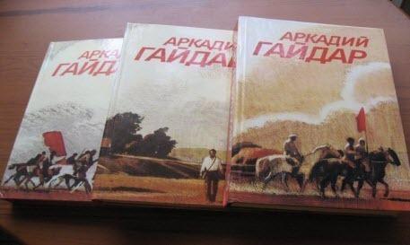 В дитинстві читав книжку Аркадія Гайдара... тільки зараз почав доходити зміст