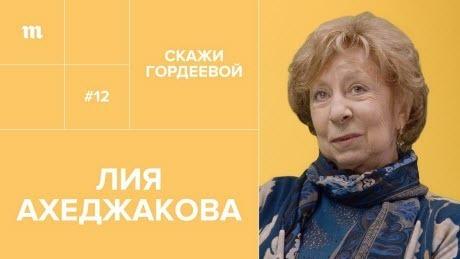 Лия Ахеджакова: «Возраст — это такая сволочь»