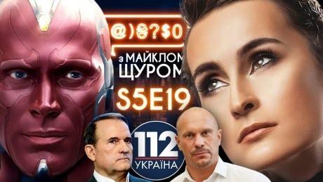 Go-A, треш на каналах Медведчука, Кива, Ужгород, український стендап: #@)₴?$0 з Майклом Щуром #19