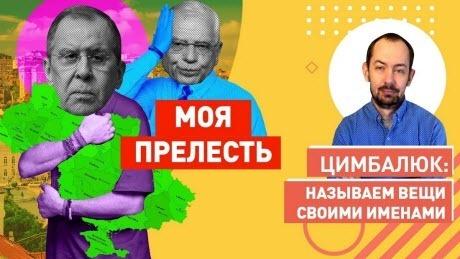 """""""Ультиматум Лаврова для ЕС: Украину мы забираем себе, так хочет Путин"""" - Роман Цимбалюк (ВИДЕО)"""