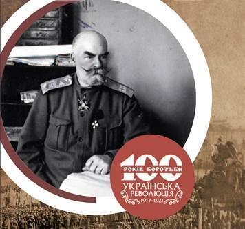 100 Облич Української революції - Олександр Рагоза (Рогоза) (1858–1919)