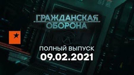 Гражданская оборона на ICTV — выпуск от 09.02.2021