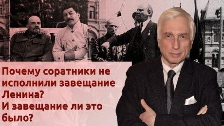 """История Леонида Млечина """"Почему соратники не исполнили завещание Ленина? И завещание ли это было?"""""""