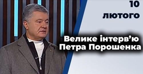 Велике інтерв'ю Петра Порошенка на Прямому