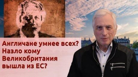 """История Леонида Млечина """"Англичане умнее всех? Назло кому Великобритания вышла из Европейского Союза?"""""""