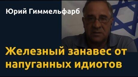 Кремль ускорит свой конец: Юрий Гиммельфарб о заявлении Лаврова