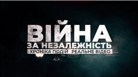 Війна за незалежність №34 (13.01.15-17.01.15)