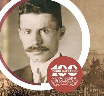 100 Облич Української революції - В'ячеслав Липинський (1882–1931)